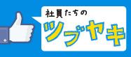 福山三菱フェイスブックページ