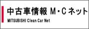 中古車情報M・Cネット