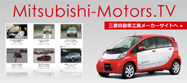 Mitsubishi-Motors. TV