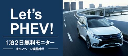 Let's PHEV ! 1泊2日無料モニターキャンペーン実施中