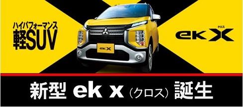 新型eKクロス/新型eKワゴン発売!