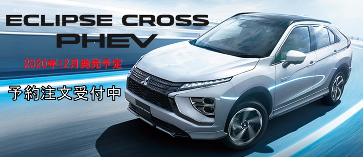 新型 ECLIPSE CROSS PHEV