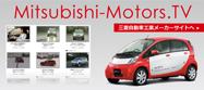 Mitsubishi-Motors. TV
