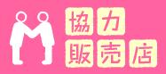 福山三菱 協力販売店
