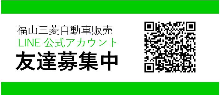 福山三菱自動車 LINE公式アカウント